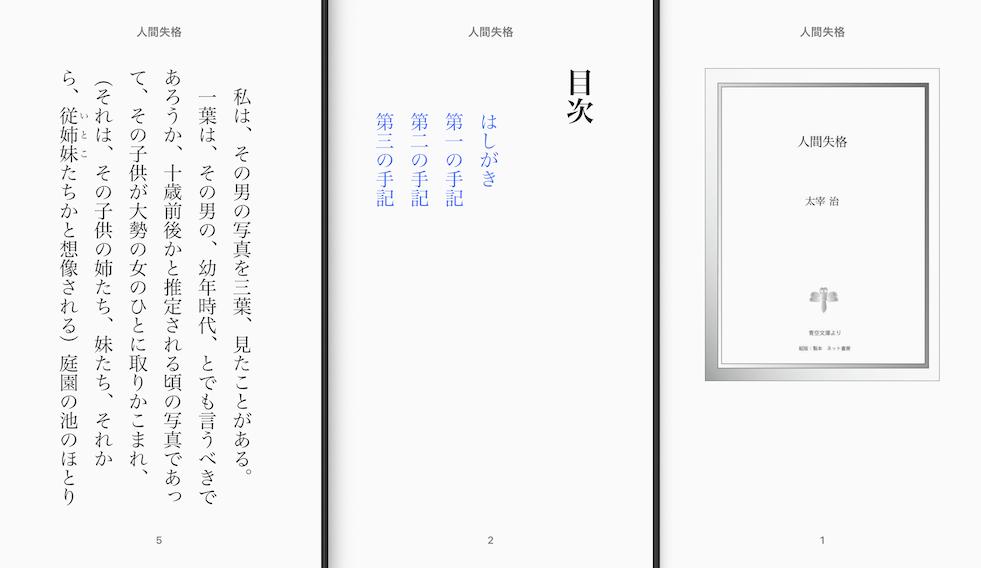 青空文庫の「人間失格」のepub版を、iPhoneのBookアプリで閲覧した